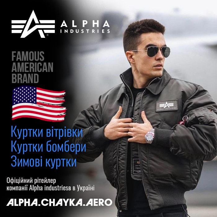 Alpha aviafest mob ua