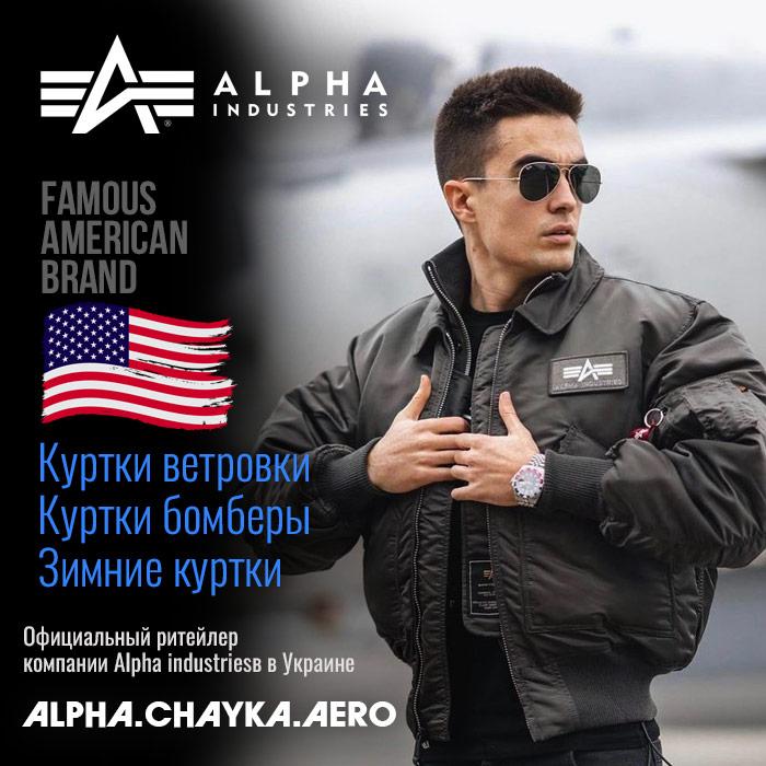 Alpha contact mob ru