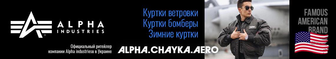 Alpha aviafest ru